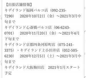 セーラームーンの福袋2021-11-3