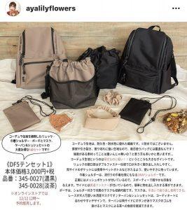 しまむらの福袋ネタバレ2021-12-2