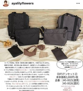 しまむらの福袋2021-12-3
