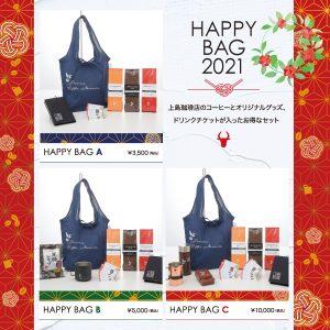 上島珈琲店の福袋を公開2021-5-4