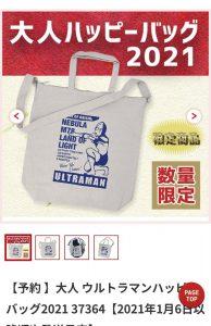 ウルトラマンの福袋ネタバレ2021-12-2