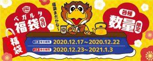 ベガルタ仙台の福袋の中身2021-9-1
