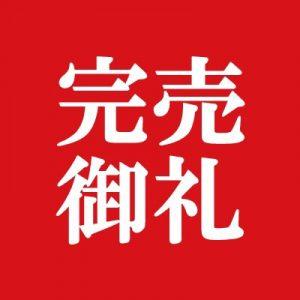 松本山雅FCの福袋の中身2021-13-1
