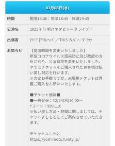 吉本興業の福袋ネタバレ2021-6-2