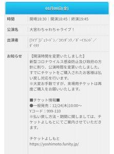 吉本興業の福袋2021-6-3