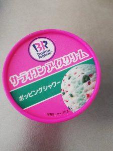 サーティワンアイスクリームの福袋2021-5-3