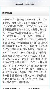 アメニティードリームの福袋ネタバレ2021-4-2