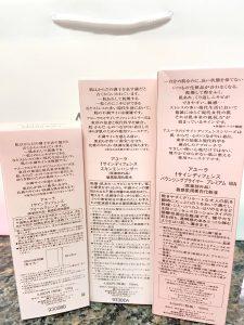アユーラの福袋ネタバレ2021-9-2