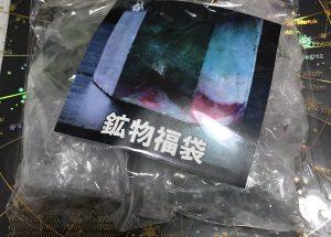 美和田屋の福袋の中身2021-1-1