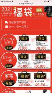 カメラのキタムラの福袋ネタバレ2021-3-2