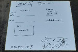 の福袋ネタバレ2021-3-2