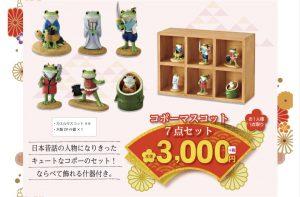 おしゃれ生活空間シャンブルの福袋ネタバレ2021-1-2