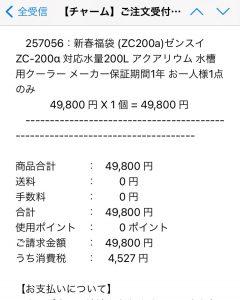 チャームの福袋ネタバレ2021-9-2