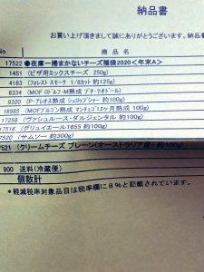 の福袋ネタバレ2021-6-2