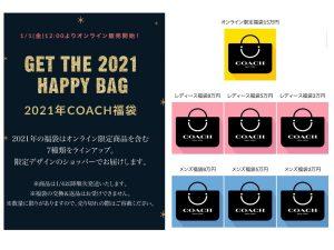 コーチの福袋の中身2021-13-1