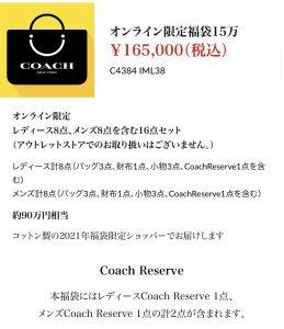 コーチの福袋ネタバレ2021-13-2