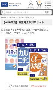 DHCの福袋ネタバレ2021-3-2