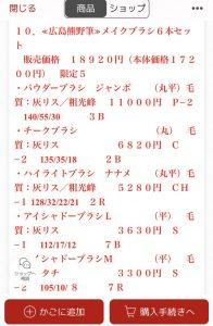 永豊堂の福袋ネタバレ2021-5-2