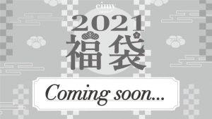エイミーイストワールの福袋の中身2021-8-1