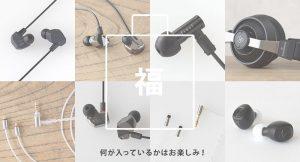 ファイナルの福袋ネタバレ2021-7-2