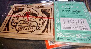 上羽絵惣の福袋ネタバレ2021-4-2