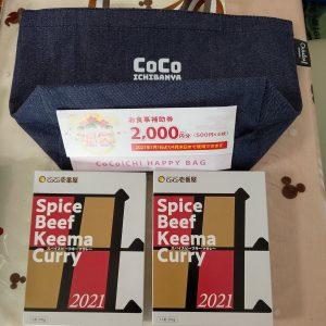 カレーハウスCoCo壱番屋の福袋の中身2021-1-1