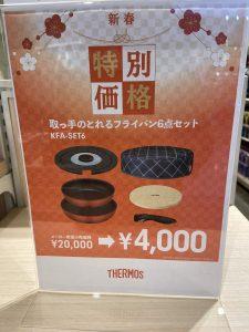 イッタラの福袋ネタバレ2021-8-2