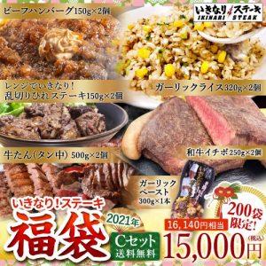 いきなりステーキの福袋の中身2021-4-1