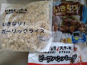 いきなりステーキの福袋の中身2021-3-1