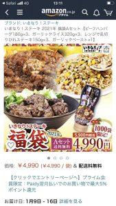 いきなりステーキの福袋の中身2021-2-1