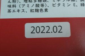 いなばの福袋2021-3-3
