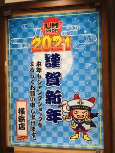 の福袋の中身2021-3-1