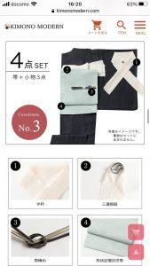 キモノモダンの福袋ネタバレ2021-3-2