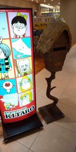 ゲゲゲの鬼太郎の福袋ネタバレ2021-2-2