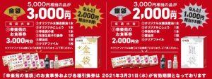 幸楽苑の福袋ネタバレ2021-1-2