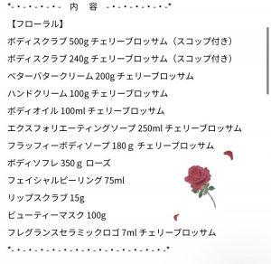 ラリンの福袋ネタバレ2021-15-2