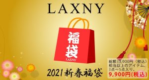 LAXNY の福袋の中身2021-4-1
