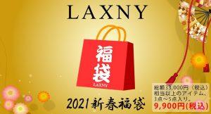 LAXNY の福袋の中身2021-5-1