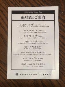 丸山珈琲の福袋ネタバレ2021-6-2