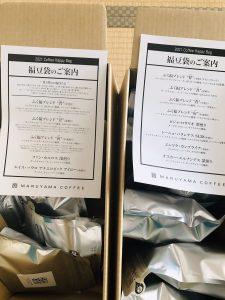 丸山珈琲の福袋の中身2021-5-1