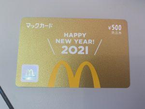 マクドナルドの福袋ネタバレ2021-6-2