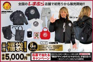 新日本プロレスの福袋2021-4-3