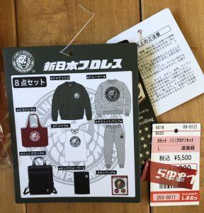 新日本プロレスの福袋ネタバレ2021-3-2