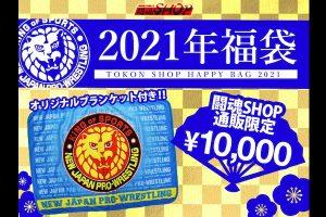 新日本プロレスの福袋の中身2021-9-1