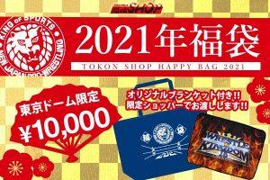 新日本プロレスの福袋の中身2021-10-1