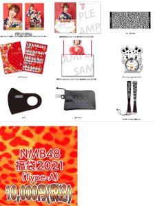 NMB48の福袋の中身2021-1-1