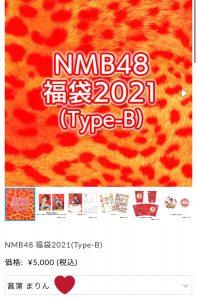 NMB48の福袋の中身2021-2-1