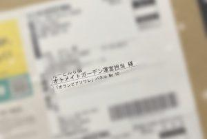 の福袋ネタバレ2021-1-2