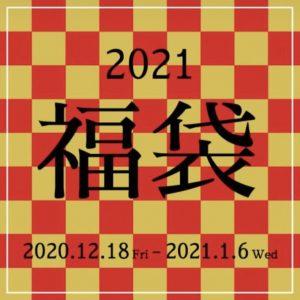 レリックの福袋の中身2021-2-1