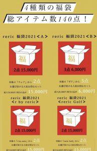 レリックの福袋ネタバレ2021-2-2